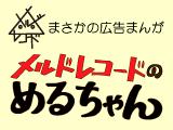 【メルドレコードのめるちゃん】